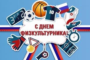 Поздравляем всех работников спорта с днем физкультурника