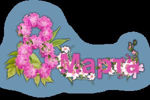 Мужчины СШОР 3 поздравляют всех женщин с 8 марта