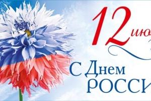 С днем России !