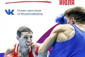 Международный день бокса 2020