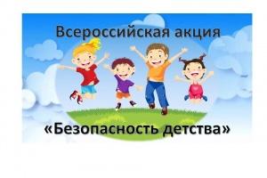 В Краснодарском крае стартовала акция «Безопасность детства-2020»